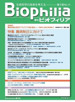 BIOPHILIA 電子版第14号 (2015年7月・夏号) 特集 難病制圧に向けて