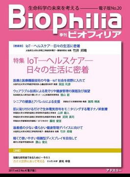 BIOPHILIA 電子版第20号 (2017年1月・冬号) 特集 IoT―ヘルスケア―日々の生活に密着