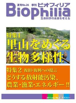BIOPHILIA 第26号 (2011年6月夏号) 里山をめぐる生物多様性/復旧復興への提言