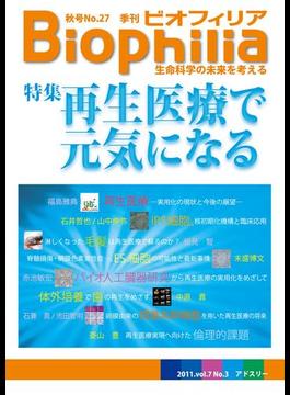 BIOPHILIA 第27号 (2011年9月・秋号) 再生医療で元気になる