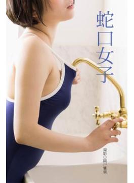 蛇口女子【青】