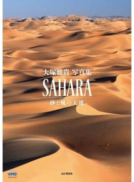 SAHARA 砂と風の大地(YAMAKEI CREATIVE SELECTION)