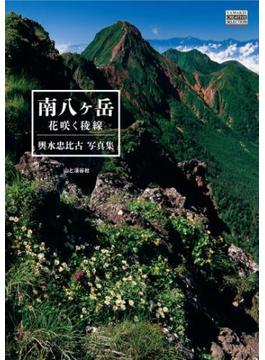 輿水忠比古写真集 南八ヶ岳 花咲く稜線(YAMAKEI CREATIVE SELECTION)