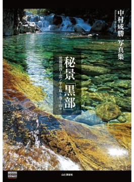 中村成勝写真集 秘景「黒部」(YAMAKEI CREATIVE SELECTION)