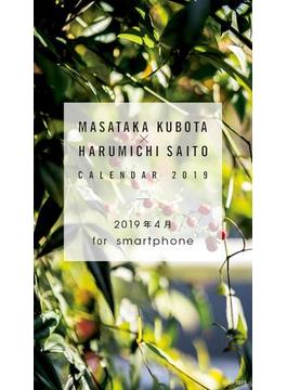 窪田正孝×写真家・齋藤陽道 カレンダー2019 for smartphone