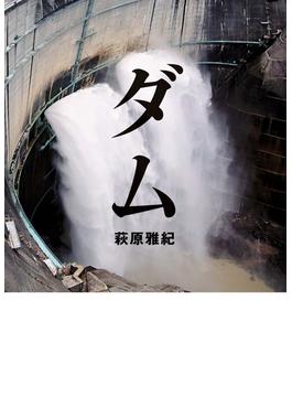 ダム(文庫ダ・ヴィンチ)
