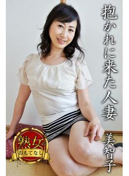 【熟女のおもてなし】抱かれに来た人妻 美智子