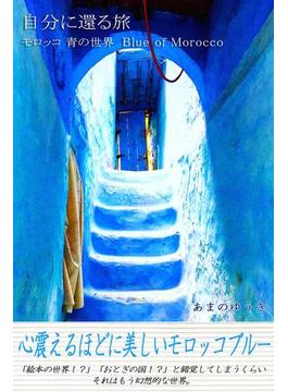自分に還る旅 モロッコ 青の世界 Blue of Morocco