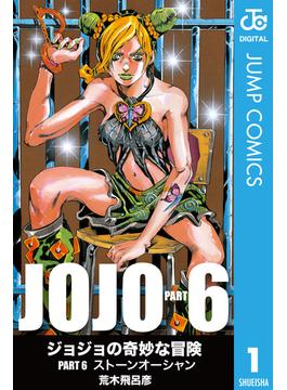 ジョジョの奇妙な冒険 第6部 モノクロ版(ジャンプコミックスDIGITAL)