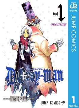 D.Gray-man(ジャンプコミックスDIGITAL)