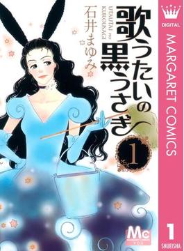 歌うたいの黒うさぎ(マーガレットコミックスDIGITAL)