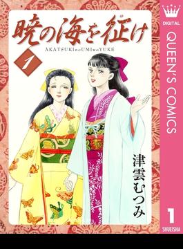 暁の海を征け(クイーンズコミックスDIGITAL)