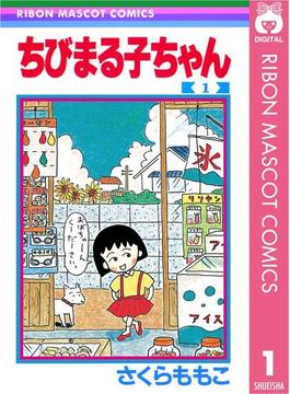 ちびまる子ちゃん(りぼんマスコットコミックスDIGITAL)
