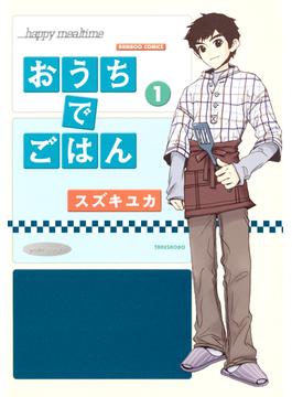 おうちでごはん(バンブーコミックス MOMOセレクション)