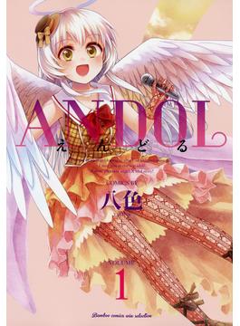 ANDOL(バンブーコミックス WINセレクション)