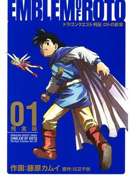 ドラゴンクエスト列伝 ロトの紋章 完全版(ヤングガンガンコミックス)