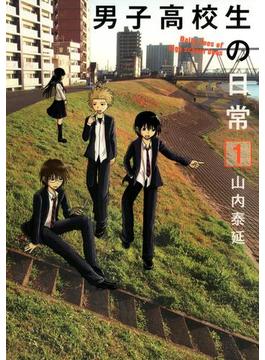男子高校生の日常(ガンガンコミックスONLINE)