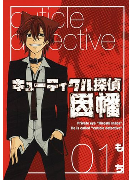 キューティクル探偵因幡(Gファンタジーコミックス)