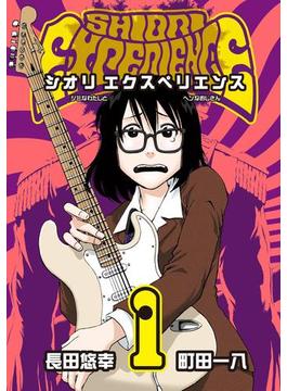 SHIORI EXPERIENCE ジミなわたしとヘンなおじさん(ビッグガンガンコミックス)