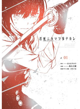 君死ニタマフ事ナカレ(ビッグガンガンコミックス)