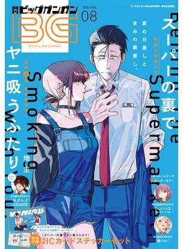 デジタル版月刊ビッグガンガン(月刊ビッグガンガン)