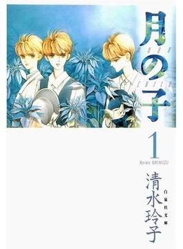 月の子 MOON CHILD(白泉社文庫)