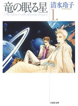竜の眠る星(白泉社文庫)
