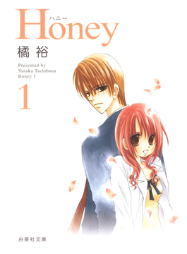 Honey(白泉社文庫)