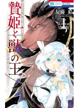 贄姫と獣の王(花とゆめコミックス)