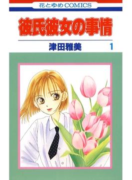 彼氏彼女の事情(花とゆめコミックス)