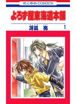 よろず屋東海道本舗(花とゆめコミックス)