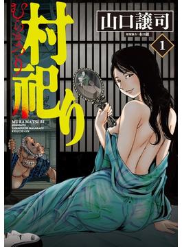 村祀り(芳文社コミックス )