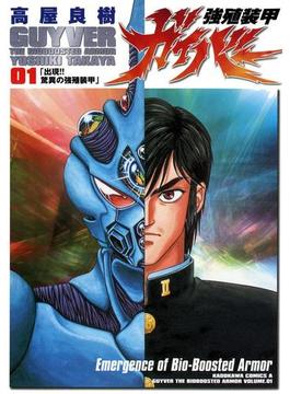 強殖装甲ガイバー(角川コミックス・エース)