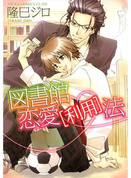 図書館恋愛[利用]法(あすかコミックスCL-DX)