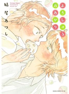よろしゅうおあがり(あすかコミックスCL-DX)