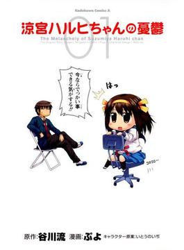 涼宮ハルヒちゃんの憂鬱(角川コミックス・エース)