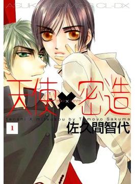 天使×密造(あすかコミックスCL-DX)