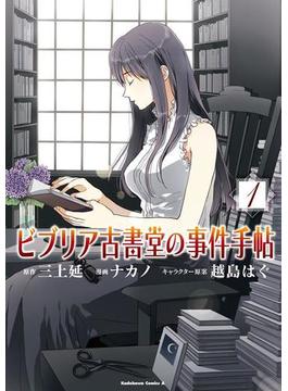 ビブリア古書堂の事件手帖(角川コミックス・エース)