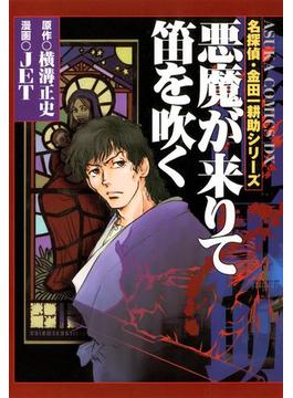 名探偵・金田一耕助シリーズ(あすかコミックスDX)