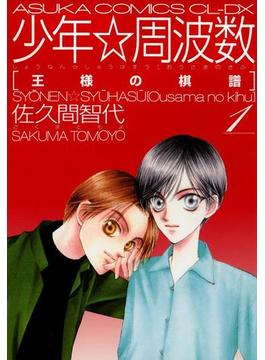 少年☆周波数 王様の棋譜(あすかコミックスCL-DX)