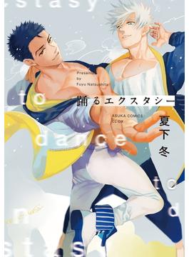 踊るエクスタシー(あすかコミックスCL-DX)