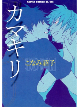 カマキリ(あすかコミックスCL-DX)