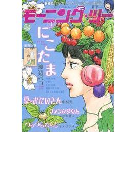 モーニングスーパー増刊 モーニング・ツー vol.49