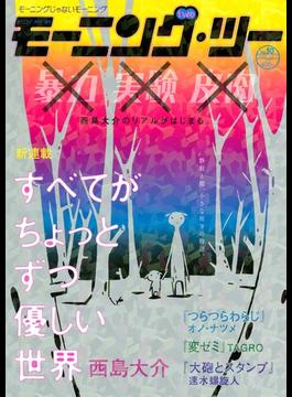 モーニングスーパー増刊 モーニング・ツー vol.50