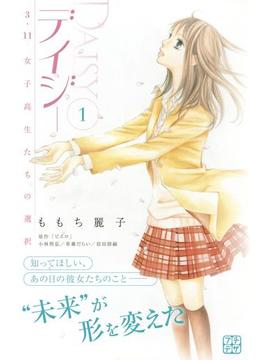デイジー ~3.11 女子高生たちの選択~ プチデザ