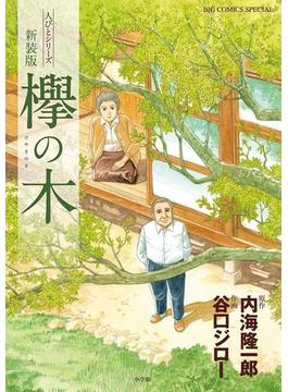 欅の木(ビッグコミックススペシャル)