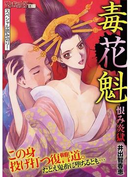毒花魁(ワケあり女子白書)