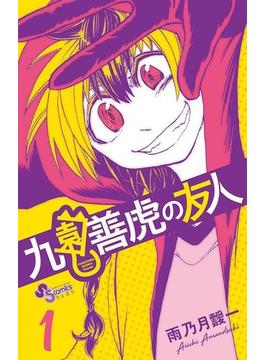 九園善虎の友人(サンデーうぇぶりコミックス)