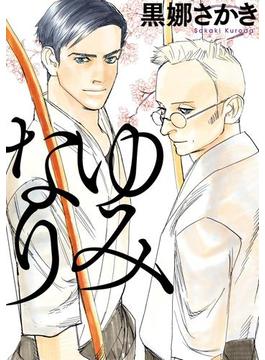 ゆみなり(onBLUE comics)