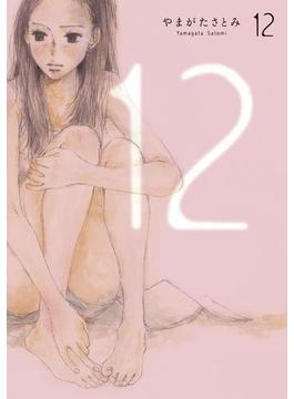 12(フィールコミックス)